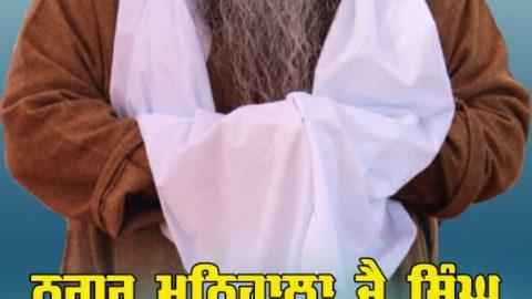 Nagar Manihala Jai Singh, Taran Tarn
