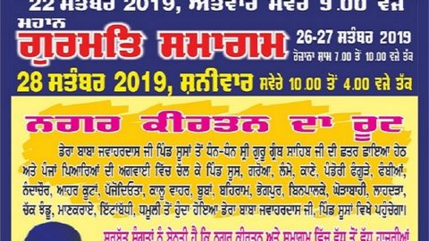 Nagar Kirtan And Gurmat Smagam