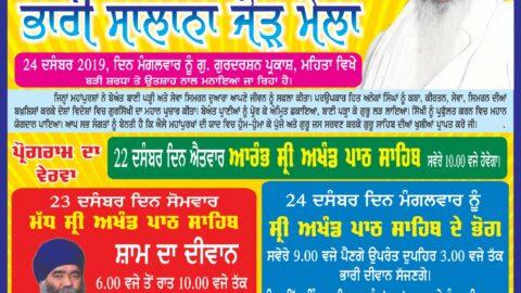Barsi Samagam Sant Baba Thakur Singh ji Bhindranwale